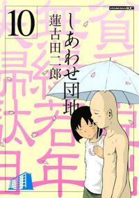 しあわせ団地(10)