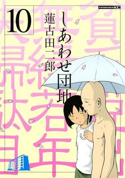しあわせ団地(10)-電子書籍