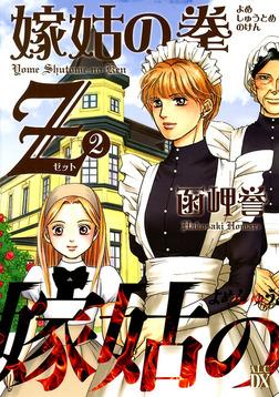 嫁姑の拳Z 2-電子書籍