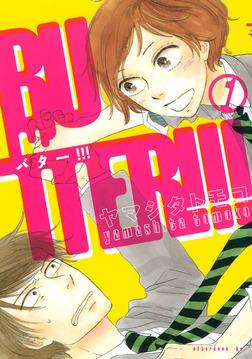BUTTER!!!(1)-電子書籍