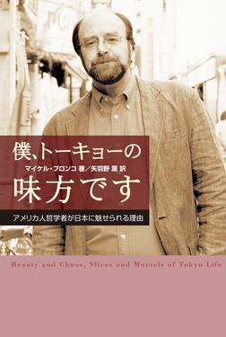 僕、トーキョーの味方です アメリカ人哲学者が日本に魅せられる理由-電子書籍