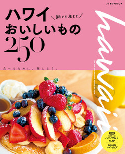 ハワイ 朝から夜までおいしいもの250-電子書籍