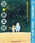 星の王子さま【期間限定無料】 1