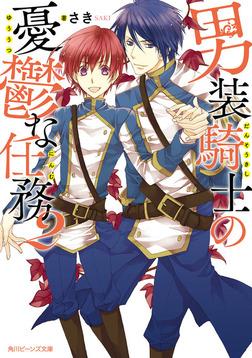 男装騎士の憂鬱な任務2-電子書籍