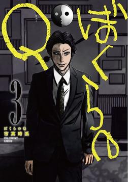 ぼくらのQ(3)-電子書籍