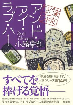 アンド・アイ・ラブ・ハー 東京バンドワゴン-電子書籍
