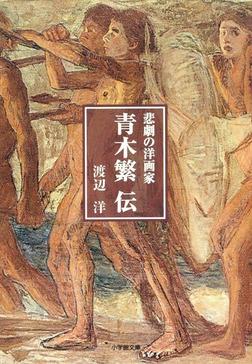 悲劇の洋画家 青木繁伝(小学館文庫)-電子書籍