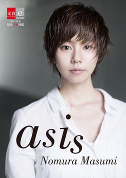 as is Nomura Masumi-電子書籍