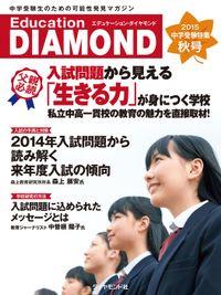Education DIAMOND 2015 中学受験特集 秋号