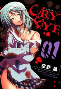 CRY EYE 01
