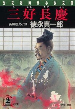 三好長慶-電子書籍