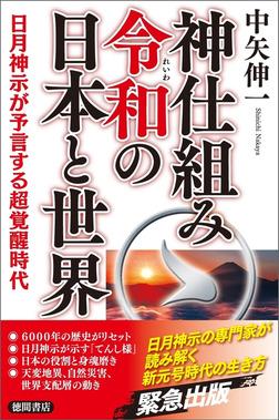 神仕組み令和の日本と世界 日月神示が予言する超覚醒時代-電子書籍