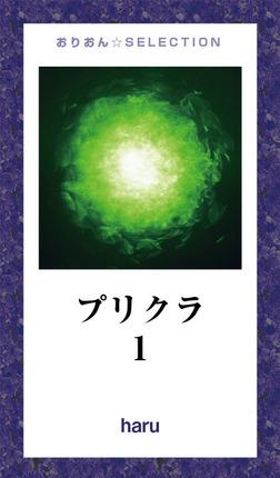 プリクラ1-電子書籍