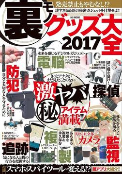 裏モノグッズ大全2017-電子書籍