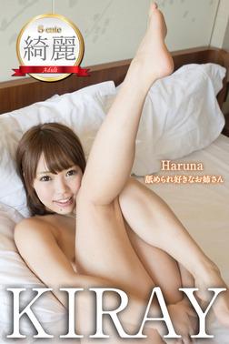 【S-cute】綺麗 Haruna 舐められ好きなお姉さん Adult-電子書籍