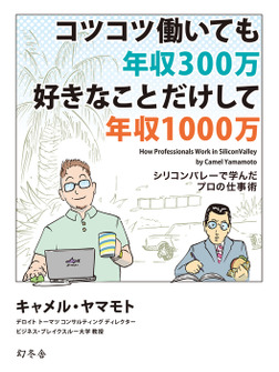コツコツ働いても年収300万 好きな事だけして年収1000万 シリコンバレーで学んだプロの仕事術-電子書籍