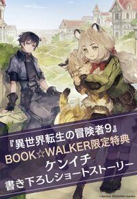 【購入特典】『異世界転生の冒険者9【電子版限定書き下ろしSS付】』BOOK☆WALKER限定書き下ろしショートストーリー