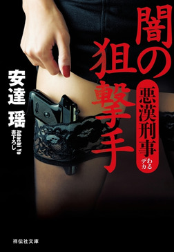 闇の狙撃手 悪漢刑事-電子書籍