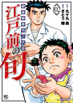 江戸前の旬 102-電子書籍