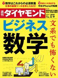 週刊ダイヤモンド 19年2月9日号