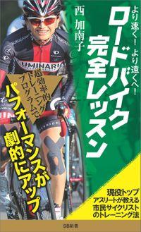 より速く、より遠くへ!ロードバイク完全レッスン 現役トップアスリートが教える市民サイクリストのトレーニング法