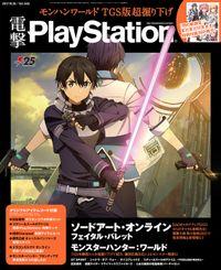 電撃PlayStation Vol.648 【プロダクトコード付き】