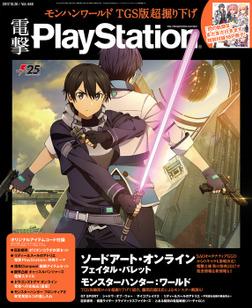 電撃PlayStation Vol.648 【プロダクトコード付き】-電子書籍