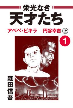 栄光なき天才たち1上 アベベ・ビギラ 円谷幸吉-電子書籍