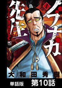 ノブナガ先生【単話版】 第10話