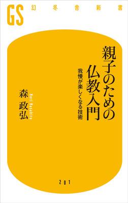 親子のための仏教入門 我慢が楽しくなる技術-電子書籍