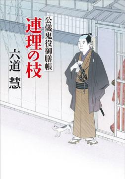 公儀鬼役御膳帳 連理の枝-電子書籍