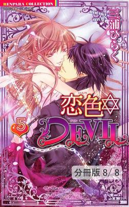 半熟☆DEVIL 2  恋色☆DEVIL【分冊版46/46】-電子書籍