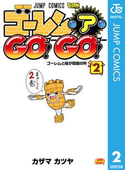 ゴーレム・ア・GO! GO! 2-電子書籍