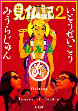 見仏記2 仏友篇-電子書籍