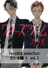 recottia selection カシオ編1 vol.3