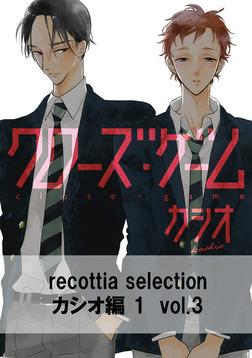 recottia selection カシオ編1 vol.3-電子書籍