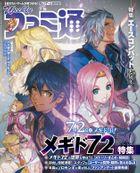 週刊ファミ通 2020年7月16日号【BOOK☆WALKER】