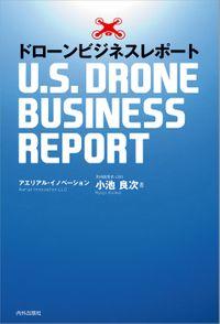 ドローンビジネスレポート -U.S.DRONE BUSINESS REPORT