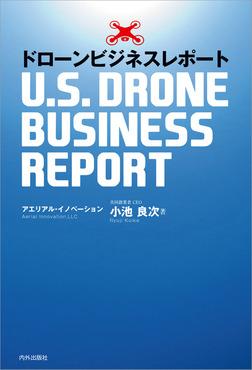 ドローンビジネスレポート -U.S.DRONE BUSINESS REPORT-電子書籍