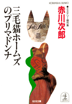 三毛猫ホームズのプリマドンナ-電子書籍