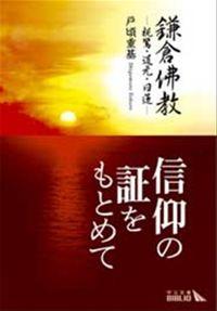 鎌倉佛教 親鸞・道元・日蓮