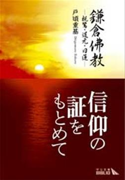 鎌倉佛教 親鸞・道元・日蓮-電子書籍