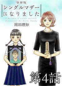 シングルマザーになりました 分冊版 4巻