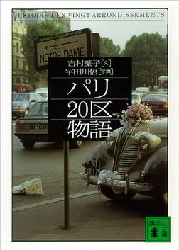 パリ20区物語-電子書籍