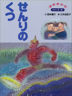 せんりのくつ ~【デジタル復刻】語りつぐ名作絵本~-電子書籍
