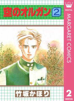 空のオルガン 2-電子書籍
