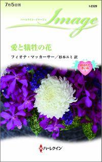 愛と犠牲の花