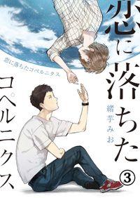 恋に落ちたコペルニクス(3)