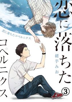 恋に落ちたコペルニクス(3)-電子書籍