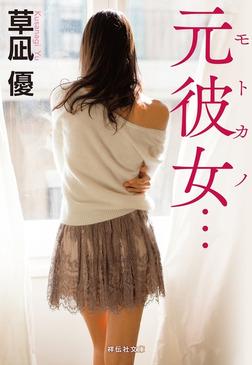 元彼女…-電子書籍